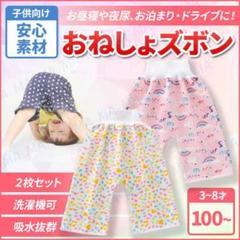 """Thumbnail of """"おねしょズボン トイレトレーニング 防水 ズボン 100 女子 パジャマ パンツ"""""""
