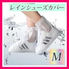 "Thumbnail of ""白 Mサイズ 防水 シューズカバー 靴 レインブーツ 長靴 雨具 D"""