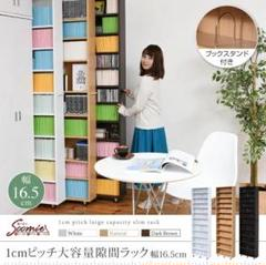 "Thumbnail of ""本棚 文庫本 CD DVD 隙間 ラック(FRM-0004-DB)"""