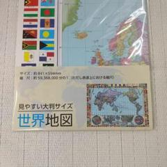 "Thumbnail of ""世界地図 ポスター 知育玩具 最新版 社会 地理 小学生 中学受験"""