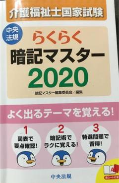 """Thumbnail of """"らくらく暗記マスター 介護福祉士国家試験 2020"""""""