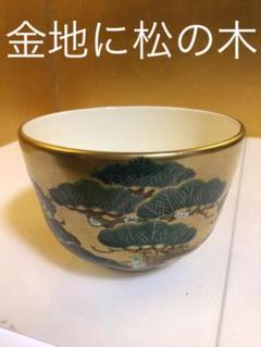 "Thumbnail of ""茶碗 金地に松の木  箱無し。。。"""