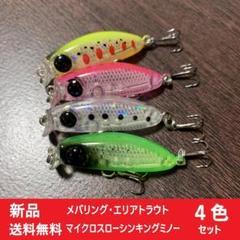 マイクロスローシンキングミノー35S 4色セット
