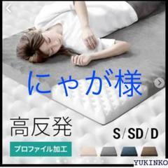 "Thumbnail of ""にゃが様 マットレス セミダブル"""