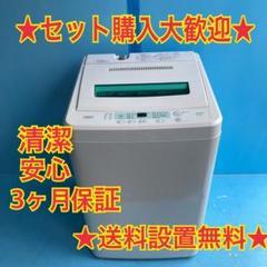 "Thumbnail of ""526 送料設置無料 インテリアデザイン洗濯機 5キロ"""