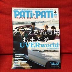 "Thumbnail of ""PATIPATI パチパチ 2011  4月号"""