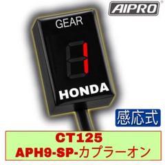 """Thumbnail of """"アイプロ製★シフトインジケーター APH9-SP 赤 CT125 ハンターカブ"""""""
