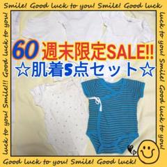 "Thumbnail of ""【まとめ売り☆】ベビーボディスーツ/ロンパース肌着60 5点セット ベビーザらス"""