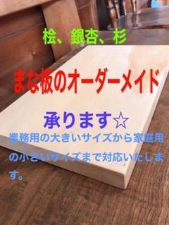 """Thumbnail of """"銀杏 桧 まな板オーダーメイド承ります"""""""