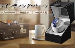 """Thumbnail of """"★高級感溢れるデザインで腕時計をコレクション★ワインディングマシーン"""""""