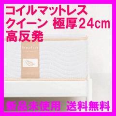 """Thumbnail of """"M20.12.2047 ポケットコイルマットレス クイーン厚さ24cm"""""""