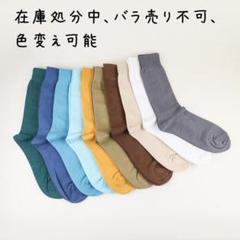"Thumbnail of ""メンズ サイズ26~28 綿靴下 10足セット 普通丈 上質 仕事用"""
