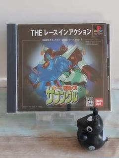 """Thumbnail of """"PSソフト  戦闘メカ ザブングル"""""""