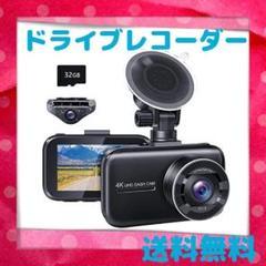 "Thumbnail of ""⭐ドライブレコーダー⭐ 前後カメラ 32GBSDカード付き リア防水 超広角"""