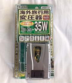 """Thumbnail of """"海外旅行用変圧器 カシムラ TI-352"""""""