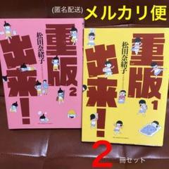 "Thumbnail of ""重版出来! ①②  2冊セット"""