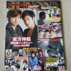 """Thumbnail of """"限定お値下げ☆JUNON 2011年11月号 三浦春馬 佐藤健"""""""