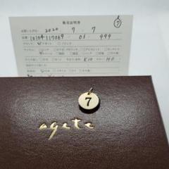 "Thumbnail of ""アガット チャーム 7"""
