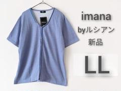 """Thumbnail of """"◎大きいサイズ3L ルシアンimana ノーカラージャケットカーディガン"""""""
