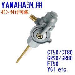 "Thumbnail of ""ヤマハ YAMAHA 燃料コック フューエルコック ガソリンコック 社外 212"""