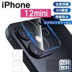 "Thumbnail of ""iPhone12mini クリア レンズ保護 カメラ保護 フィルム 透明"""