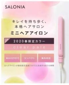 """Thumbnail of """"限定カラー SALONIA ヘアアイロン24mm ペールピンク"""""""