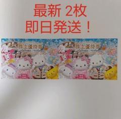 "Thumbnail of ""サンリオピューロランド ハーモニーランド 2枚"""
