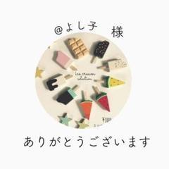 "Thumbnail of ""@よし子様専用"""