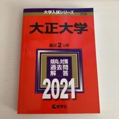 "Thumbnail of ""大正大学 2021年版 No.308"""
