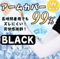 "Thumbnail of ""紫外線カット 冷感 アームカバー 日焼け防止 UPF50 男女兼用 UVカット"""