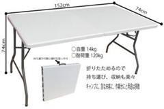 "Thumbnail of ""大きい作業テーブル 折りたたみ"""