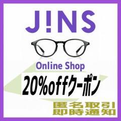 """Thumbnail of """"JINS ジンズ 20% クーポン チケット 割引券 ビックカメラ"""""""