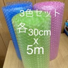"Thumbnail of ""プチプチ梱包材  30cm  X 5m 3色"""