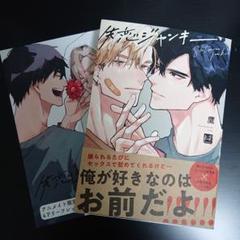 """Thumbnail of """"失恋ジャンキー  鷹"""""""