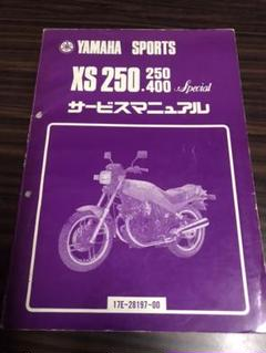 """Thumbnail of """"バイク本 サービスマニュアル YAMAHA XS250 XS400"""""""