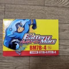 "Thumbnail of ""バッテリーマン BM7B-4"""