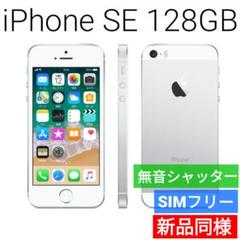 "Thumbnail of ""✅新品同様 iPhone SE 128GB スペースグレー 926 SIMフリー"""