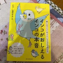 """Thumbnail of """"インコがおしえるインコの本音 : 飼い主さんに伝えたい130のこと"""""""