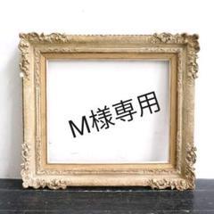 "Thumbnail of ""M様専用ストロング"""