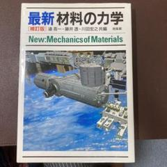 "Thumbnail of ""最新材料の力学"""