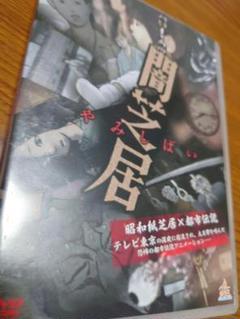 "Thumbnail of ""闇芝居 DVD"""