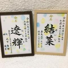 "Thumbnail of ""水彩オーダー 命名書 手書き 筆文字 ""願いを彩る命名書"""""