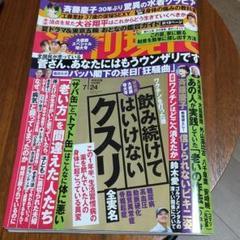 "Thumbnail of ""週刊現代7月24日号"""