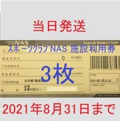"Thumbnail of ""スポーツクラブNAS 施設利用券 3枚"""
