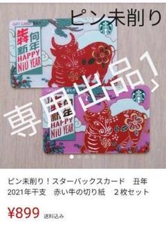 "Thumbnail of ""専用出品1"""