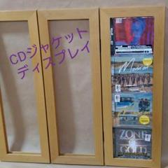 "Thumbnail of ""CDスクリーン ディスプレイ 木製"""