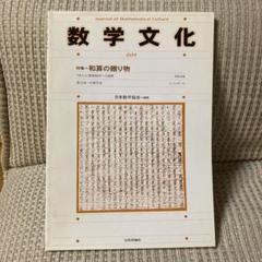 "Thumbnail of ""数学文化 第4号 特集=和算の贈り物"""