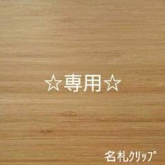 "Thumbnail of ""☆専用☆名札クリップ バナナチョコ"""