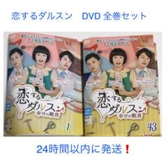 """Thumbnail of """"恋するダルスン DVD 全巻セット ホン・アルム ソン・ウォンソク 韓流 ドラマ"""""""