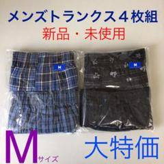 "Thumbnail of ""【新品・未使用】メンズトランクス 4枚組 Mサイズ"""